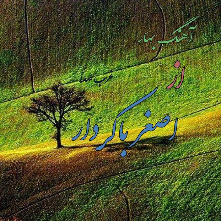 دانلود آهنگ بختیاری اصغر باکردار به نام بهار