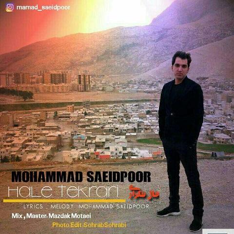 دانلود آهنگ لری محمد سعید پور به نام حال تکراری