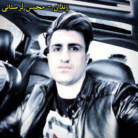 دانلود آهنگ کردی محسن لرستانی به نام زندانی