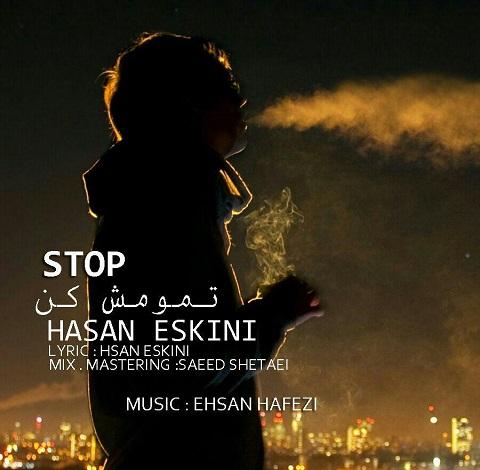 دانلود آهنگ لری حسن اسکینی به نام تمومش کن