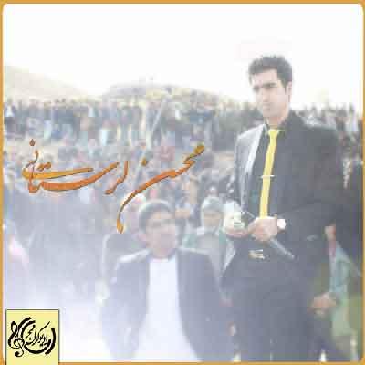دانلود آهنگ کردی محسن لرستانی به نام برار