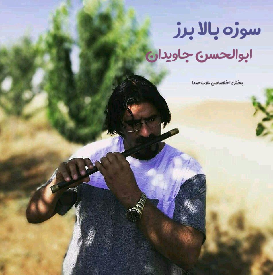 دانلود آهنگ لری ابوالحسن جاویدان به نام سوزه بالا برز