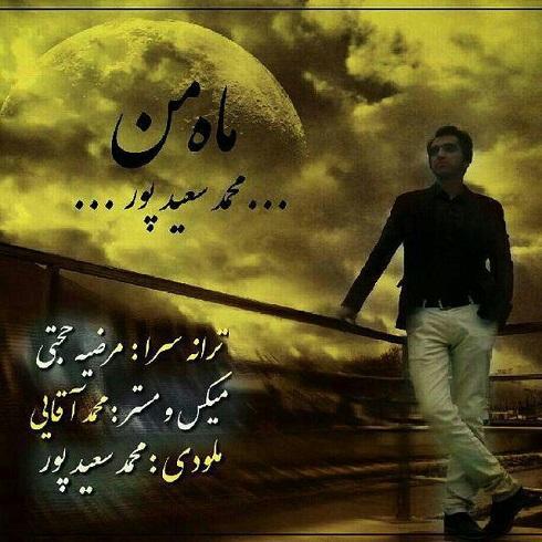 دانلود آهنگ لری محمد سعیدپور به نام ماه من