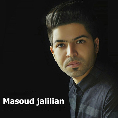دانلود آهنگ کردی مسعود جلیلیان به نام خداحافظ