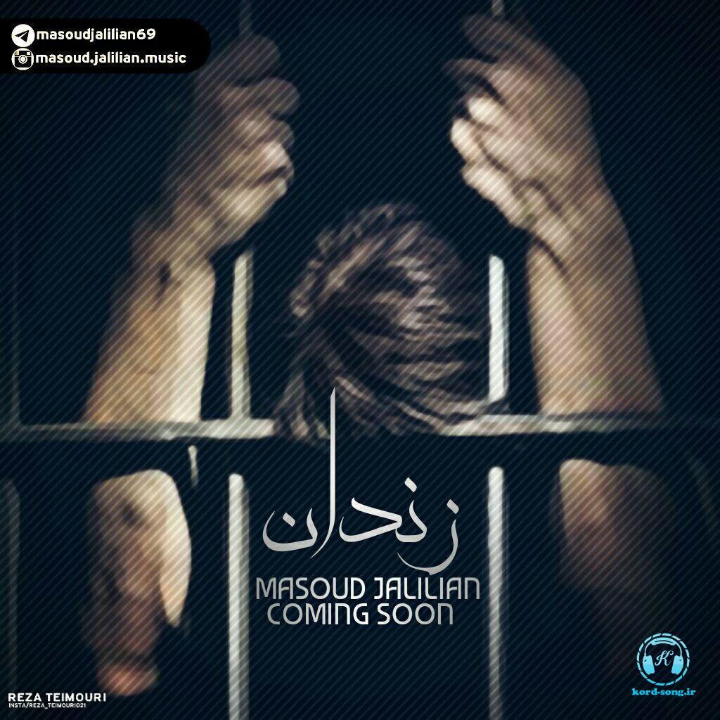 دانلود آهنگ کردی مسعود جلیلیان به نام زندان