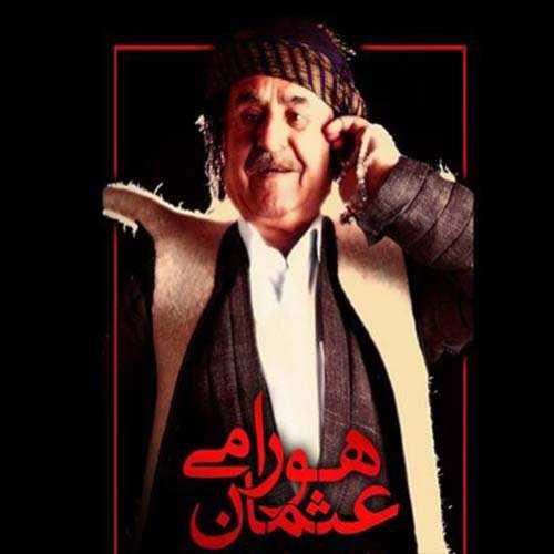 دانلود آهنگ کردی عثمان هورامی به نام کاله بی کاله