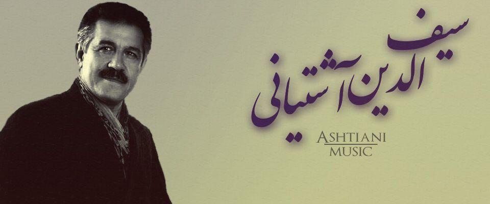دانلود آهنگ لری سیف الدین آشتیانی به نام روز جدایی