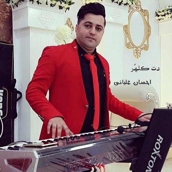 دانلود موزیک ویدیو کردی احسان علیانی به نام دت کلهر
