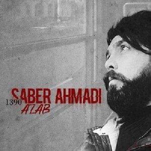 دانلود آهنگ جدید صابر احمدی به نام عذاب
