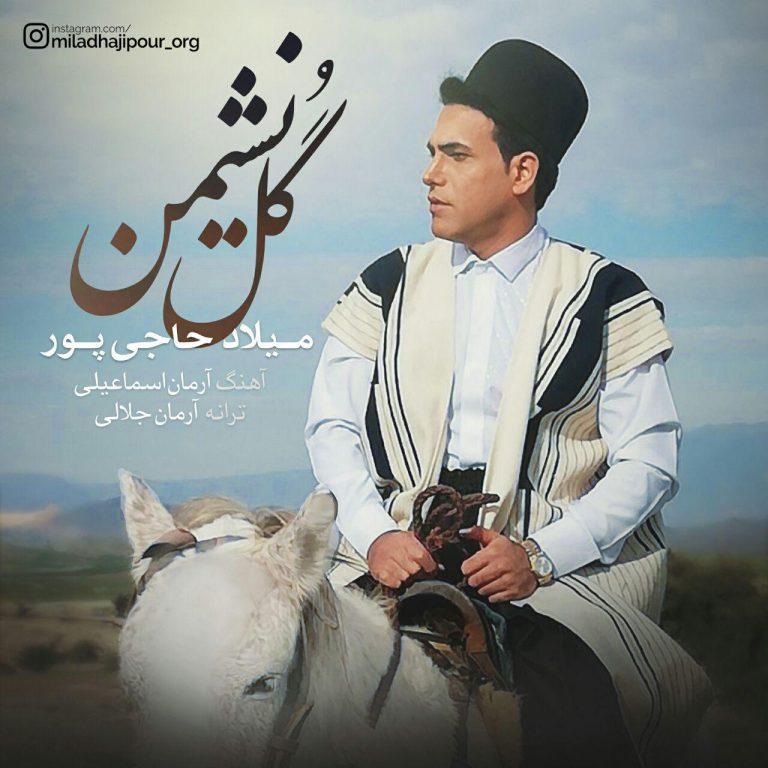 دانلود آهنگ بختیاری میلاد حاجی پور به نام گل نشمین
