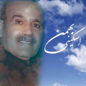 دانلود آهنگ لری بهمن اسکینی به نام روزگار