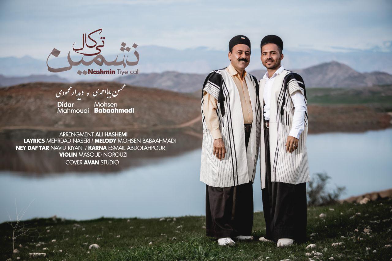 دانلود موزیک ویدیو بختیاری محسن بابا احمدی و دیدار محمودی به نام نشمین تی کال
