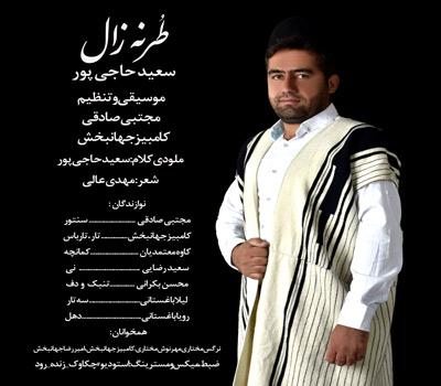 دانلود آهنگ بختیاری سعید حاجی پور به نام طرنه زال