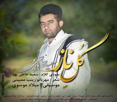 دانلود آهنگ بختیاری سعید حاجی پور به نام گل ناز