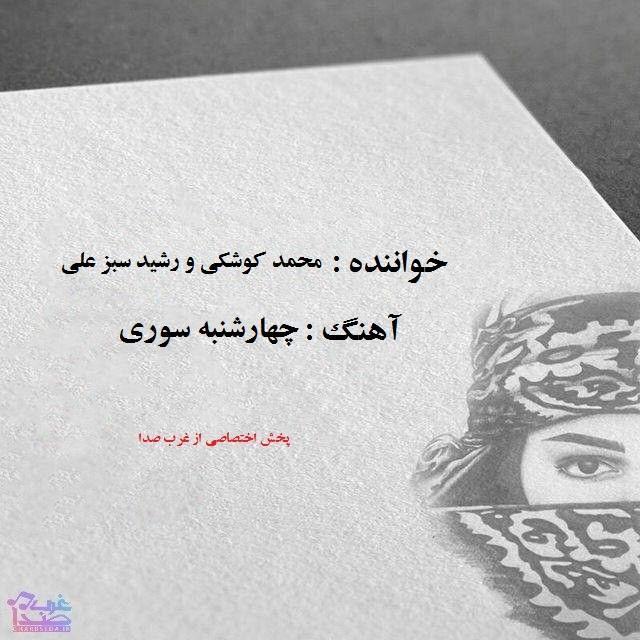 دانلود آهنگ لری محمد کوشکی و رشید سبز علی به نام چهارشنبه سوری