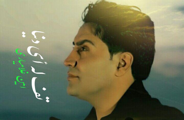 دانلود آهنگ کردی محمد امین غلامیاری به نام توف له ای دنیا