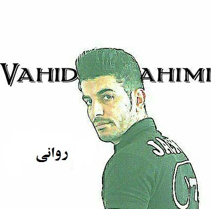 دانلود آهنگ لری وحید رحیمی و علی الون به نام روانی