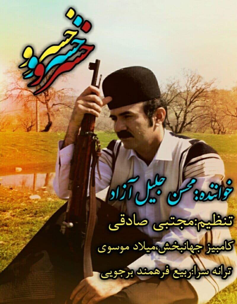 دانلود آهنگ بختیاری محسن جلیل آزاد به نام خسرو