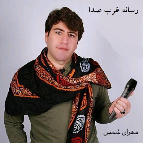 دانلود آهنگ زنگه زنگه از مهران شمس