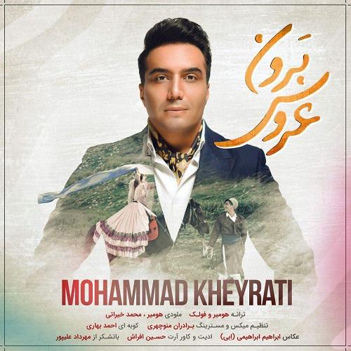 دانلود آهنگ عروس برون از محمد خیراتی