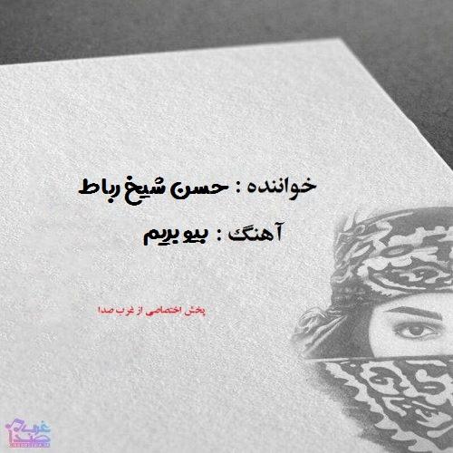 دانلود آهنگ بختیاری حسن شیخ رباط به نام بیو بریم