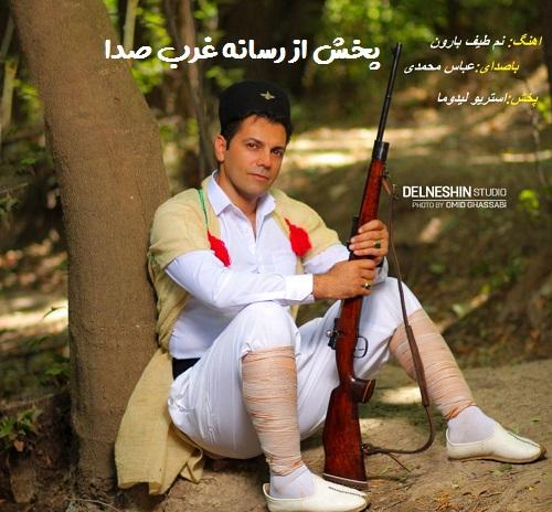 دانلود آهنگ لری عباس محمدی به نام نم طیف بارون