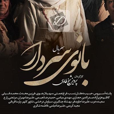دانلود آهنگ بختیاری کوروش اسدپور به نام بانوی سردار