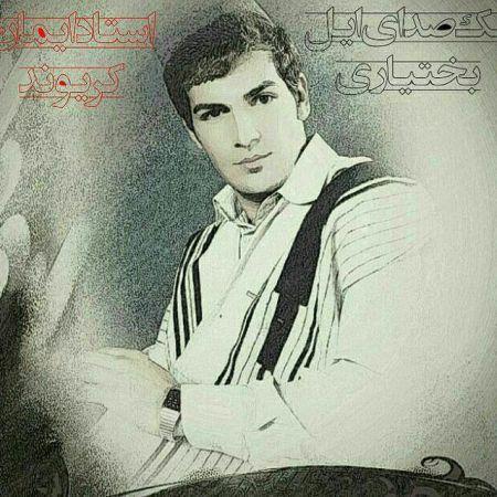 دانلود آهنگ بختیاری ایمان کریوند به نام آرضی خان