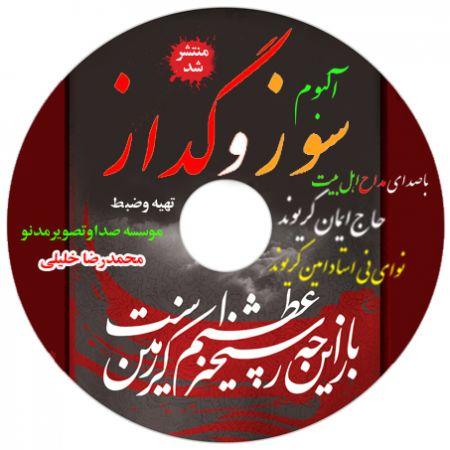 دانلود آهنگ محرمی ایمان کریوند به نام علی اصغر