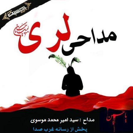 دانلود نوحه لری سید امیر محمد موسوی به نام اوج وفا البفضل