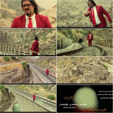 موزیک ویدیو ابوالحسن جاویدان به نام آگر دوریت
