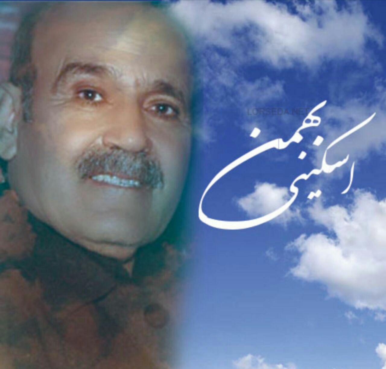 دانلود آهنگ بهمن اسکینی به نام جشن شادی