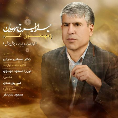 میرزا ایرج موسوی