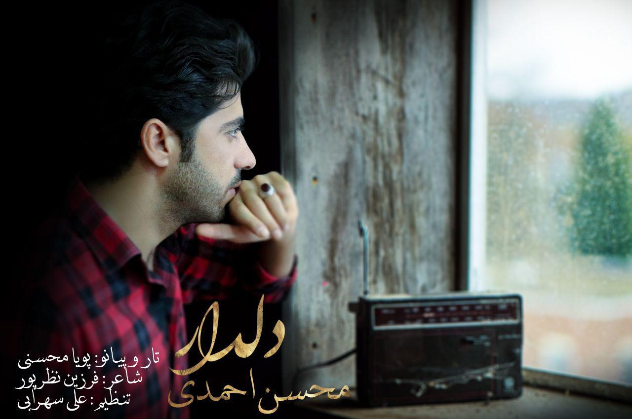 دانلود موزیک دلدار از محسن احمدی
