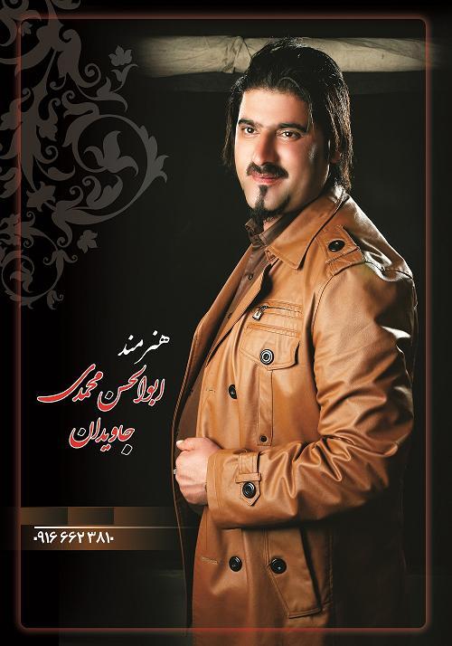آهنگ تولد از ابوالحسن جاویدان