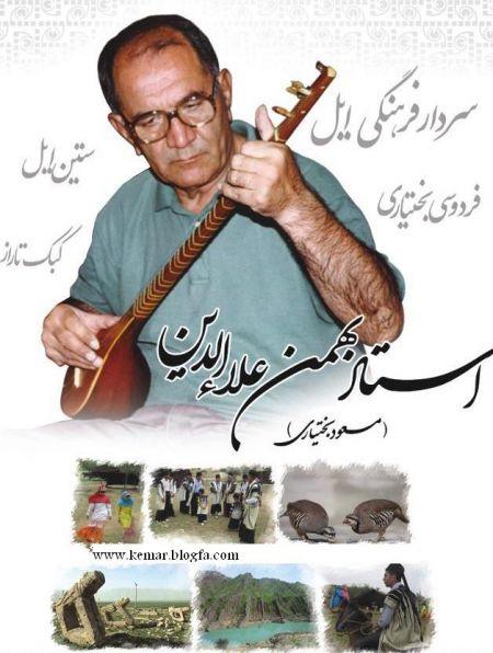 آهنگ جنگ شیمبار از مسعود بختیاری