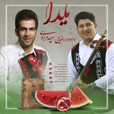آهنگ یلدا از سعید مرادی