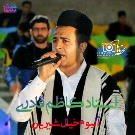 آهنگ مریم از کاظم قادری