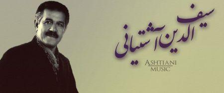آهنگ مه وا تو دوسم از سیف الدین آشتیانی