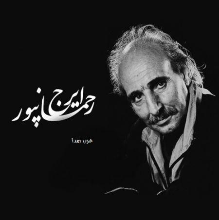 آهنگ ساقی باورو از ایرج رحمانپور