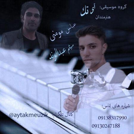 آهنگ داماد از میثم عبدالوند