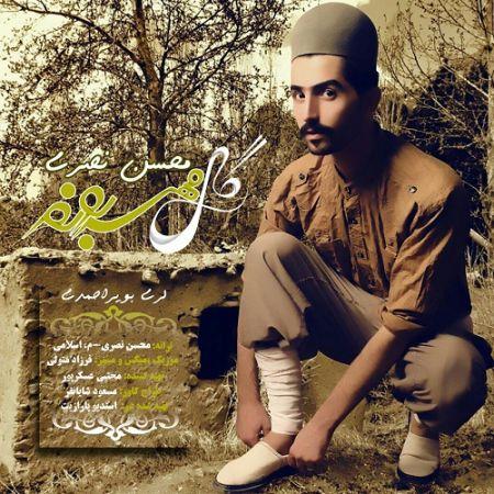 آهنگ گل مهربونم از محسن نصری