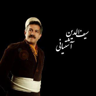 آهنگ وا سیلت از سیف الدین آشتیانی
