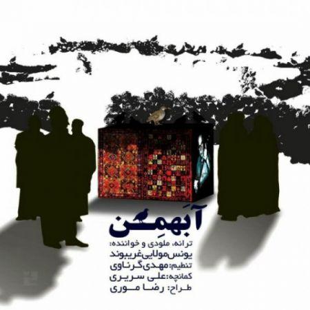 دانلود آهنگ یونس مولایی به نام آ بهمن
