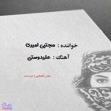 آهنگ علیدوستی از مجتبی امیری