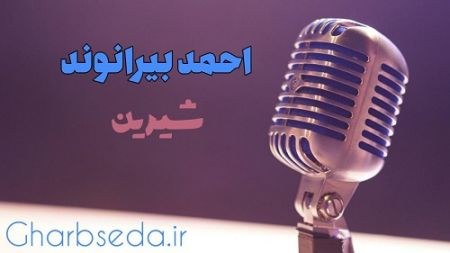 آهنگ شیرین از احمد بیرانوند
