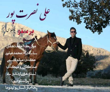 آهنگ پرستو از علی نصرت پور