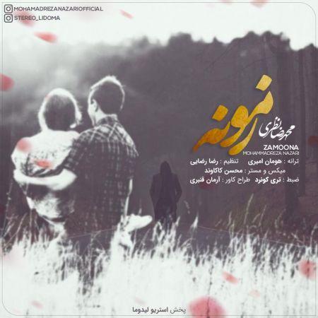 آهنگ زمونه از محمدرضا نظری