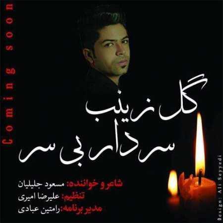 مسعود جلیلیان سردار بی سر و گل زینب