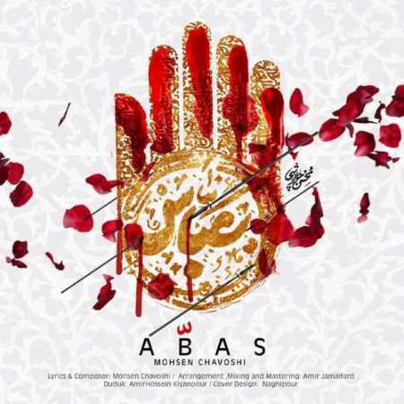 محسن چاوشی عباس